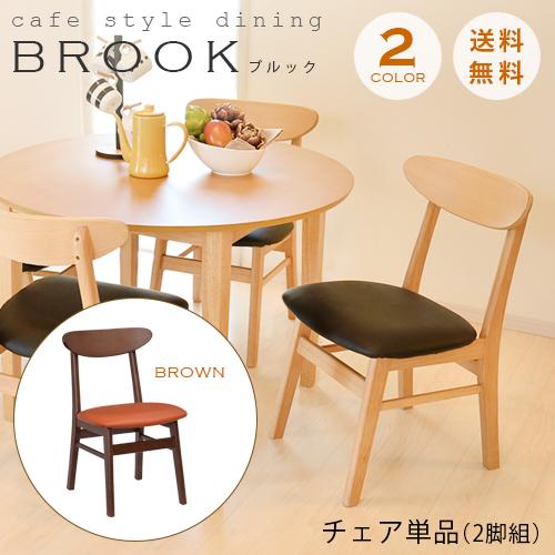 【送料無料】ダイニングチェア(2脚組)単品 2カラー ブラウン・ナチュラル チェア完成品 ブルック | カフェダイニング 椅子 イス いす カフェ おしゃれ かわいい 食卓 北欧 家具 新生活 セット 新生活 応援セット