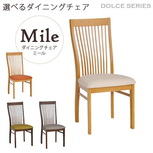 【送料無料】ダイニングチェア単品[2脚セット]ダイニング チェア カフェダイニング Mile(ミール)| 北欧 セット ダークブラウン ナチュラル ハイバック 木製 おしゃれ ファブリック 椅子 イス 食卓椅子 家具 インテリア 木の椅子 木製チェア いす チェアー