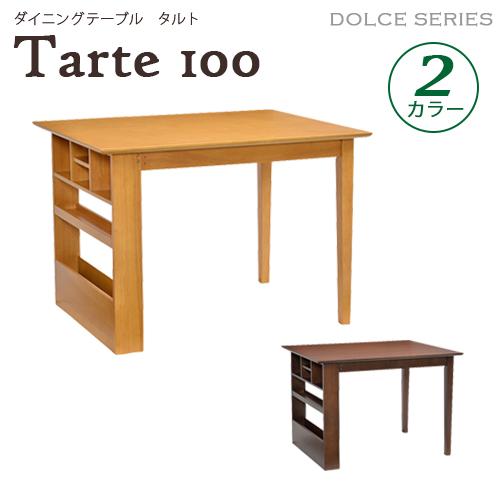 【送料無料】ダイニングテーブル(100cm幅/2人掛け用) テーブル単品 木製 ナチュラル ダークブラウン 北欧 Tarte(タルト)100 | ダイニング テーブル幅100 リビングダイニング カフェテーブル 高さ70cm シリーズ 北欧 新生活 セット 新生活 応援セット