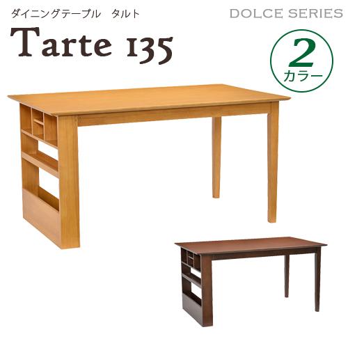 【送料無料】ダイニングテーブル(135cm幅/4人掛け用) テーブル単品 木製 ナチュラル ダークブラウン 北欧 Tarte(タルト)135|ダイニング リビングダイニング 高さ70cm 新生活 応援セット カフェテーブル リビングダイニングテーブル テーブル 食卓テーブル 食卓 4人 収納付き