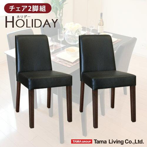 【送料無料】ダイニングチェア 椅子 いす【2脚組】ホリデーチェア 北欧 木製