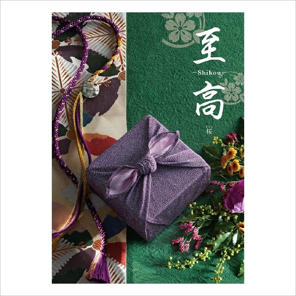 カタログギフト ボーベル 至高【20800円コース】桜(サクラ)【送料無料】【出産祝い・内祝い】【メッセージカード1円】