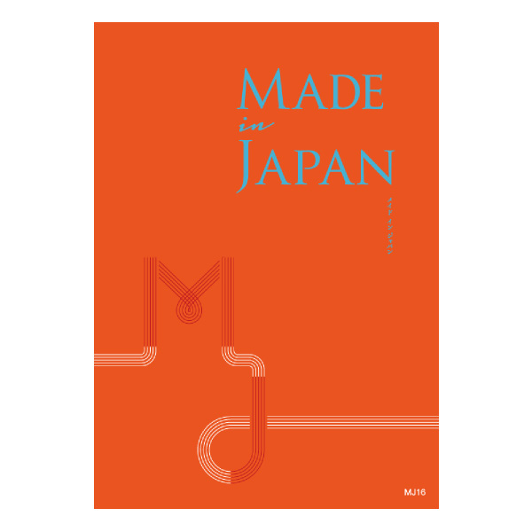 カタログギフト Made In Japan【10800円コース】MJ16【送料無料】【出産祝い・内祝い】【メッセージカード1円】