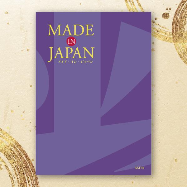 カタログギフト Made In Japan【15800円コース】MJ19【送料無料】【出産祝い・内祝い】【メッセージカード1円】