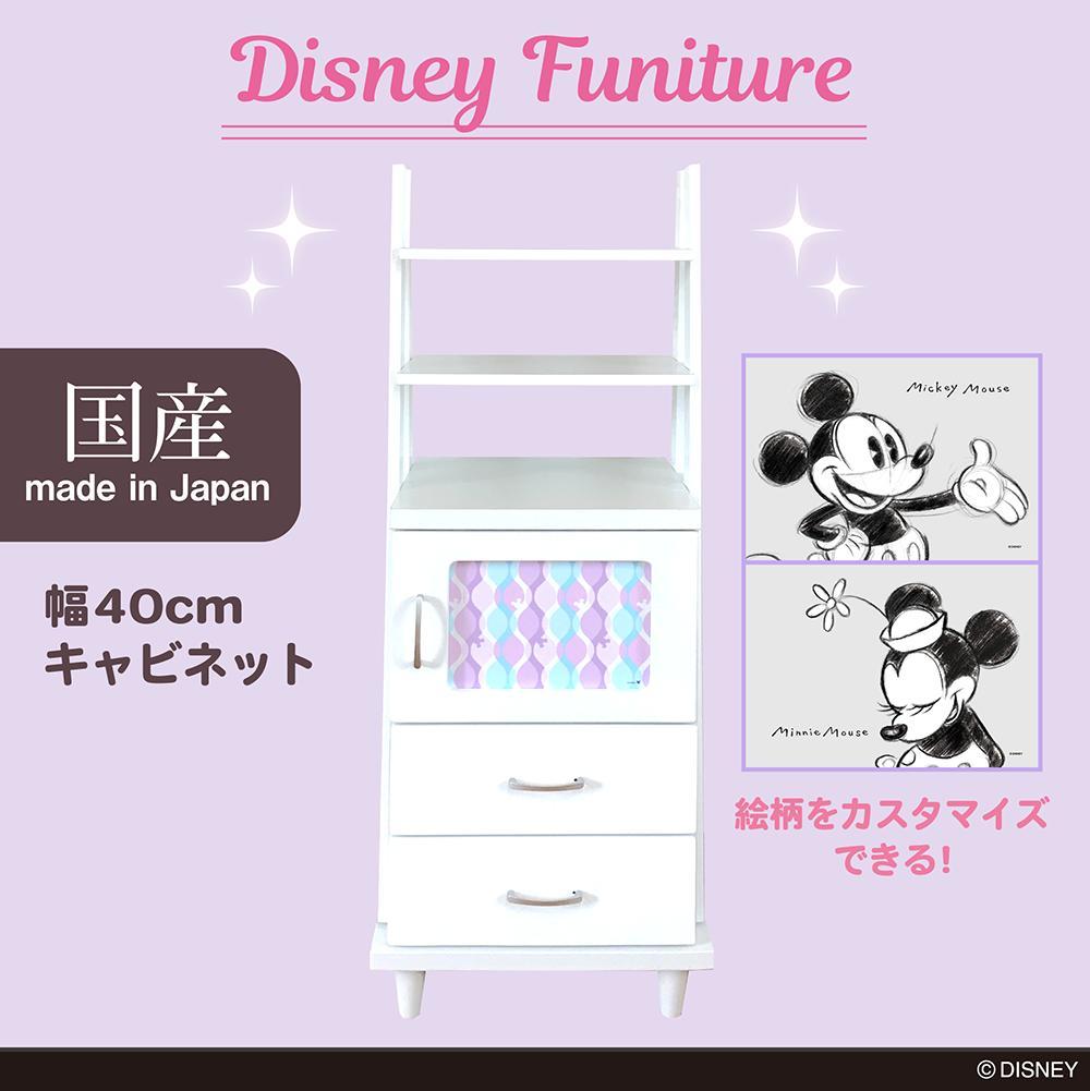【送料無料 ディズニー キャビネット】完成品 日本製 キャンバスシリーズ キャビネット 幅43cm リビングボード ラック 飾り棚 本棚 かざりたな ミッキー みっきーまうす テレビボード