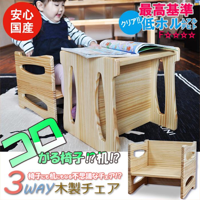 【子供 椅子 木製 入園祝い 入学祝 出産祝い】子供いす 木製 赤ちゃん子供 椅子 椅子 子供用 木製 子どもイス こどもいす チェア チャイルド 子供椅子 3way子供椅子 こども椅子 ロータイプ チェア 変化椅子 子ども椅子 木製 いす