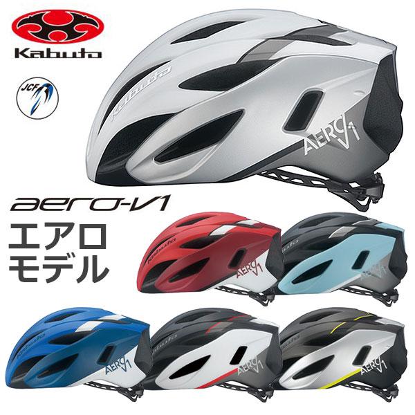 OGK KABUTO エアロ-V1 AERO-V1 軽量 ショートエアロ ロードバイク 自転車 ヘルメット jcf公認 bebike