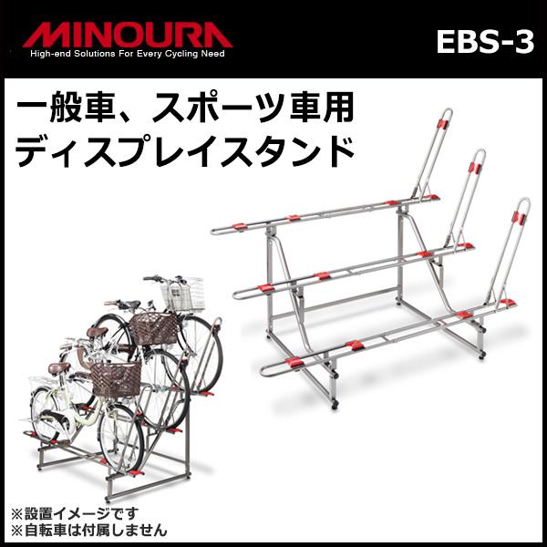 MINOURA (ミノウラ) EBS-3 電動アシスト車対応 ひな壇型 [3台用] ディスプレイスタンド 自転車スタンド bebike