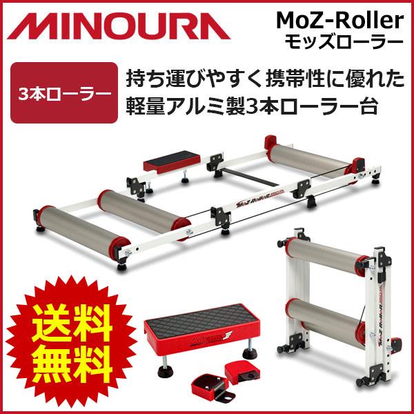 ミノウラ モッズローラー MINOURA MoZ Roller [3本ローラー台] 【80】チタンカラー 自転車 サイクルトレーナー 箕浦(4944924406448)