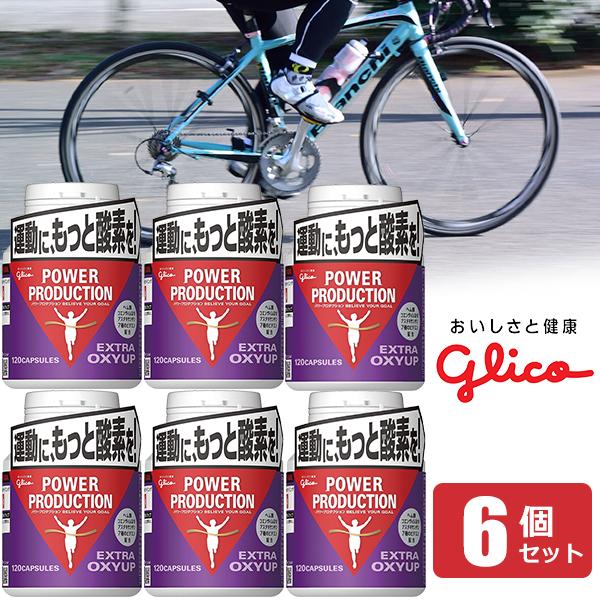 グリコ(glico) エキストラ オキシアップ 6個セット パワープロダクション 【80】 自転車 サプリメント ヘム鉄 コエンザイムQ10 アスタキサンチン