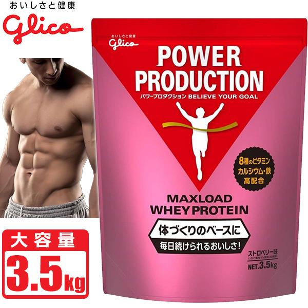 プロテイン グリコ パワープロダクション マックスロード ホエイプロテイン [ストロベリー味] 3.5kg (175食分) 大容量 POWER PRODUCTION