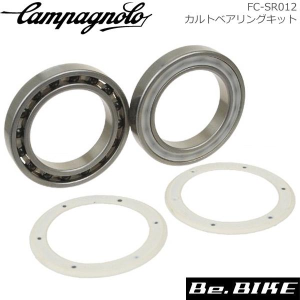 カンパニョーロ(campagnolo) SPARES スペアパーツ FC-SR012 カルトベアリングキット(セラミックホワイトベアリンク) ウルトラトルククランク用ベアリング2コセット 国内正規品