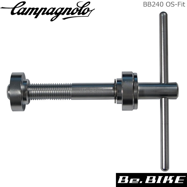 カンパニョーロ(campagnolo) TOOL ツール BB240 OS-Fit 国内正規品