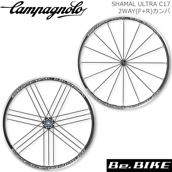 カンパニョーロ(campagnolo) SHAMAL ULTRA C17 2WAY(F+R)カンパ (0135688) 自転車 ロード ホイール 国内正規品