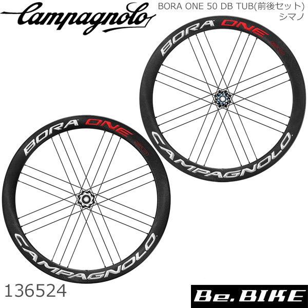カンパニョーロ(campagnolo) BORA ONE 50 DB TUB(前後セット)シマノ 136524 自転車 ホイール ディスクブレーキ
