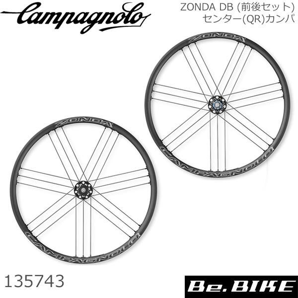 カンパニョーロ(campagnolo) ZONDA DB (前後セット)センター(QR)カンパ 135743 自転車 ホイール ディスクブレーキ