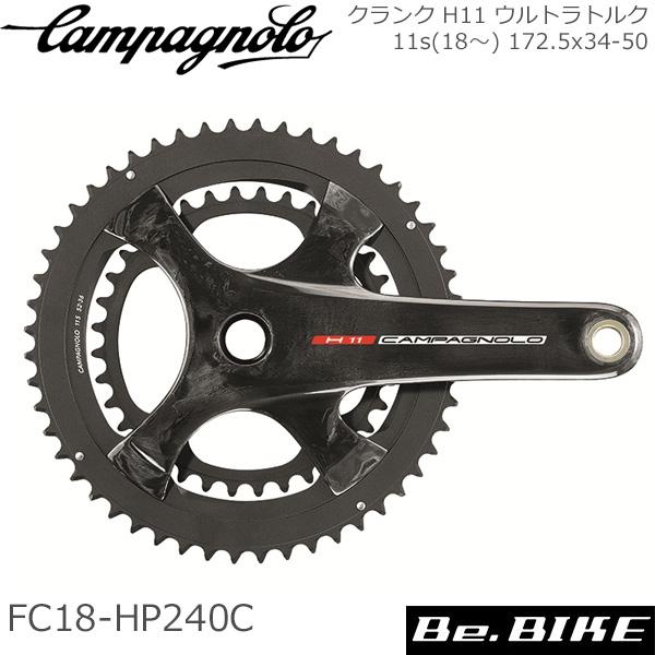 カンパニョーロ(campagnolo) クランク クランク H11 FC18-HP240C ウルトラトルク 11s(18~) 172.5x34-50 FC18-HP240C 自転車 ウルトラトルク クランク, BKワールド:6e644f15 --- officewill.xsrv.jp