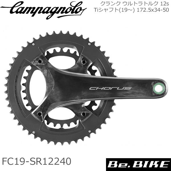 カンパニョーロ(campagnolo) ウルトラトルク 12s 172.5x34-50 Tiシャフト(19~) FC19-SR12240 自転車 クランク クランク