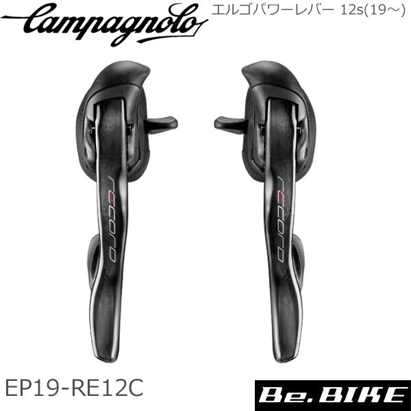 ブレーキレバー EP19-RE12C エルゴパワーレバー 自転車 12s(19~) カンパニョーロ(campagnolo)