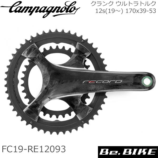 カンパニョーロ(campagnolo) クランク ウルトラトルク 12s(19~) 170x39-53 FC19-RE12093 自転車 クランク