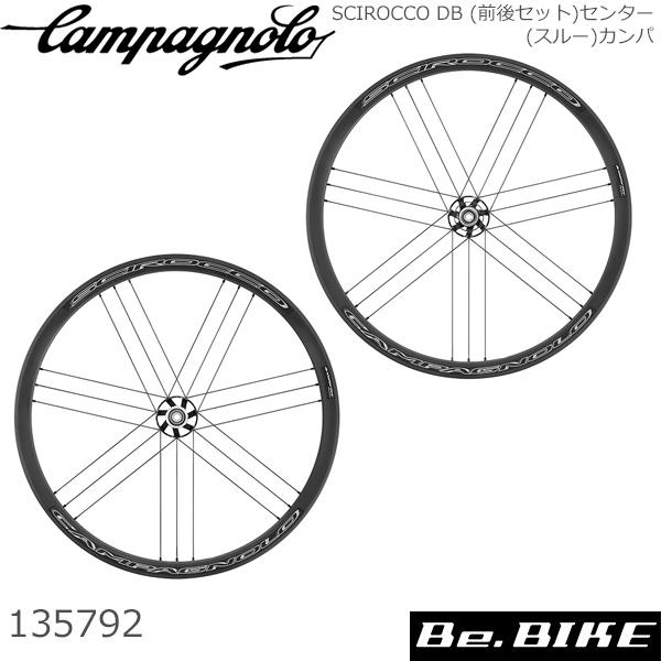 カンパニョーロ(campagnolo) SCIROCCO DB (前後セット)センター(スルー)カンパ 135792 自転車 ホイール ディスクブレーキ