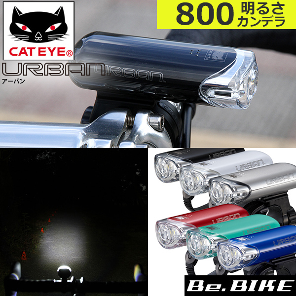 あす楽 自転車 ライト キャットアイ HL-EL145 前照灯としての約800カンデラ 明るさ JIS規格光度基準適合 LEDライト ヘッドライト 約800カンデラ フロント用 前照灯 明るい 自転車ライト 誕生日/お祝い オープニング 大放出セール cateye
