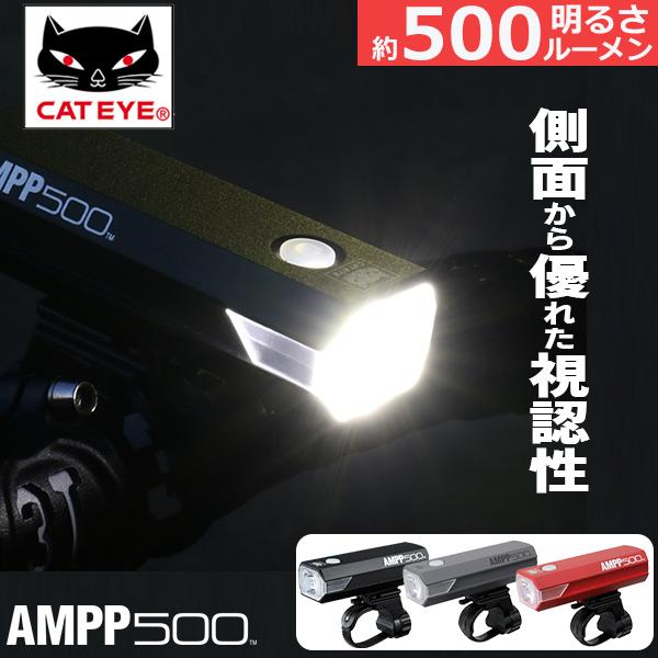 大人気! あす楽 高価値 キャットアイ HL-EL085RC AMPP500 USB フロントライト CATEYE 充電式ヘッドライト ライト 自転車