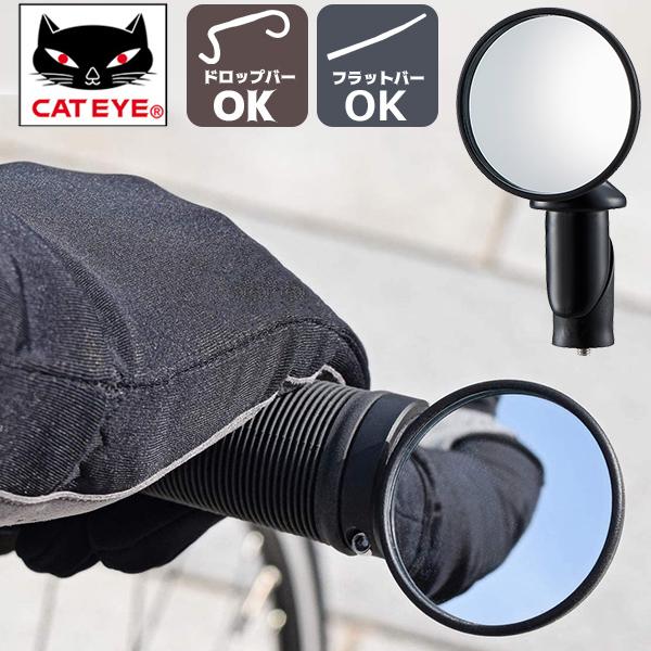 キャットアイ BM-45 サイクルミラー 自転車 ミラー 補助ミラー bebike