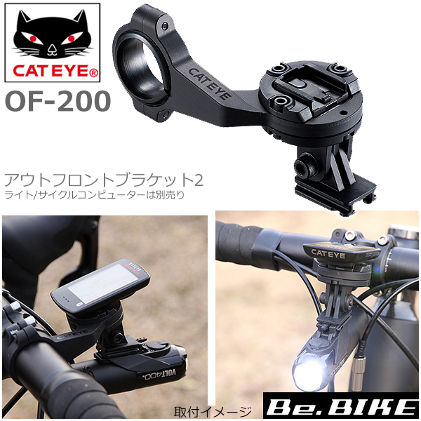 低価格化 CATEYE キャットアイ OF-200 未使用品 160-4110 GPブラケット付属 アウトフロントブラケット2 自転車