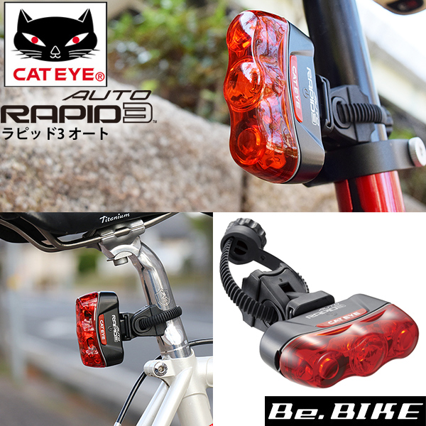 wholesale factory price classic styles bebike: 3 bicycle light cat eye TL-AU630-R RAPID 3 rapid 3 light ...