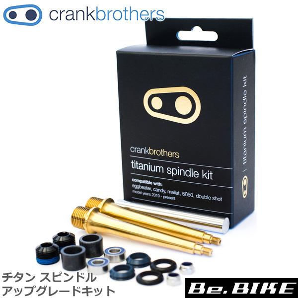 Crank Brothers(クランクブラザーズ) チタン スピンドル アップグレードキット EB/キャンディ/マレット/5050/Wショット