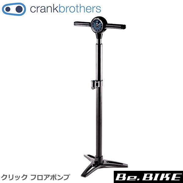 空気入れ 対応 バルブ 米式 フロアポンプ Brothers(クランクブラザーズ) フロアポンプ 仏式 クリック アナログケージ付 Crank 自転車 ロードバイク