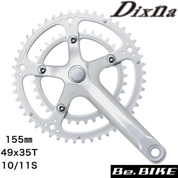 Dixna ラ・クランク 49×35T(10S/11S)155 シルバー クランク bebike