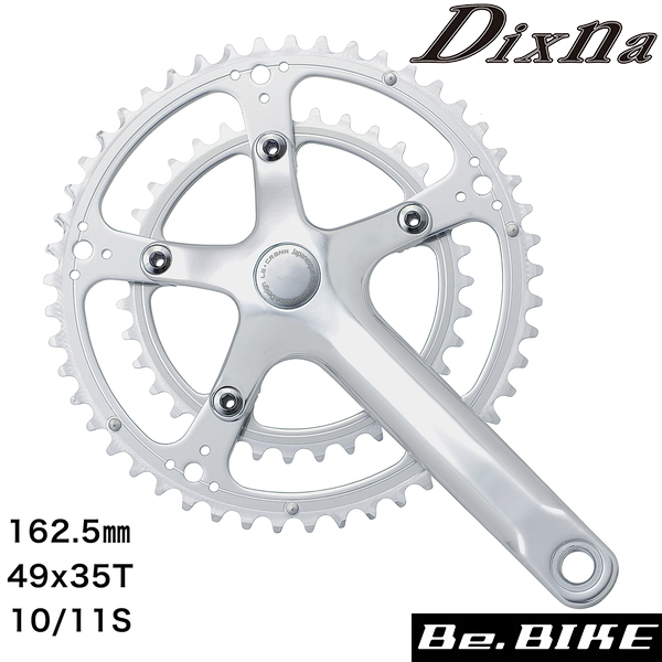 Dixna ラ・クランク 49×35T(10S/11S)162.5シルバー クランク bebike