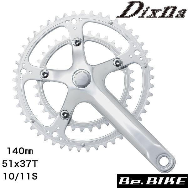 Dixna ラ・クランク 51×37T(10S/11S)140 シルバー クランク bebike