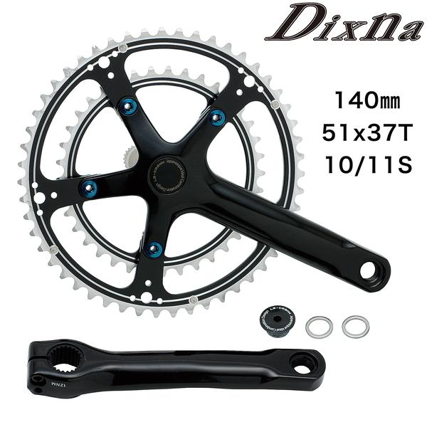 Dixna ラ・クランク 51×37T(10S/11S)140 ブラック クランク bebike