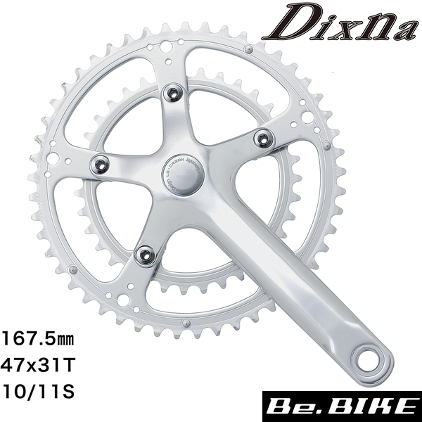 Dixna ラ・クランク 47×29T(10S/11S)167.5 シルバー クランク bebike
