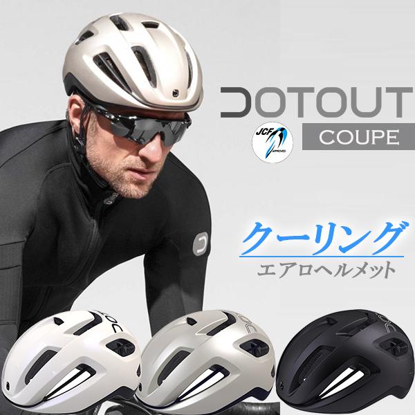 ドットアウト COUPE(クーペ) ヘルメット 自転車 ヘルメット エアロヘルメット DOTOUT