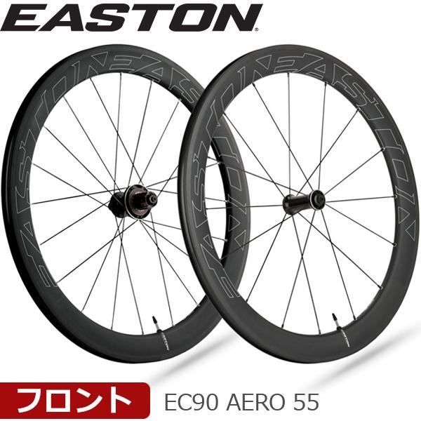 EASTON(イーストン) EC90 AERO55 TL ロードホイール (フロントのみ) シマノ 自転車 ホイール(ロード)