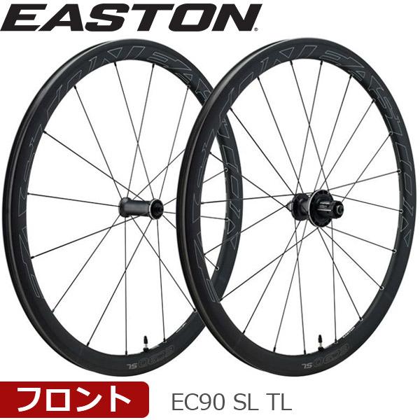 EASTON(イーストン) EC90 SL TL ロードホイール (フロントのみ) シマノ 自転車 ホイール(ロード)