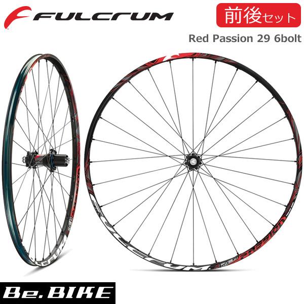 フルクラム(FULCRUM) Red Passion 29 6bolt (前後セット) F QR/HH15-R QR 自転車 ホイール MTB 国内正規品