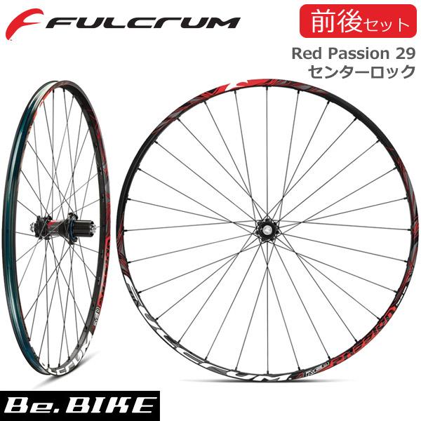 フルクラム(FULCRUM) Red Passion 29 センターロック (前後セット) F QR/HH15-R QR 自転車 ホイール MTB 国内正規品