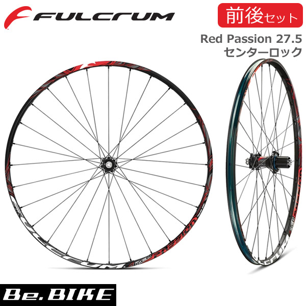 フルクラム(FULCRUM) Red Passion 27.5 センターロック (前後セット) F QR/HH15-R QR 自転車 ホイール MTB 国内正規品