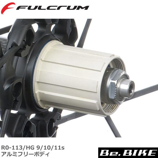 フルクラム(FULCRUM) R0-113/HG 9/10/11s アルミフリーボディ 対応ホイール注意 自転車 ホイール(オプション) 国内正規品