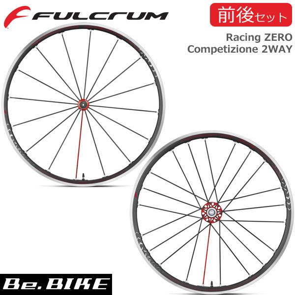 フルクラム(FULCRUM) Racing ZERO Competizione 2WAY (前後セット) カンパ 自転車 ホイール ロード 国内正規品