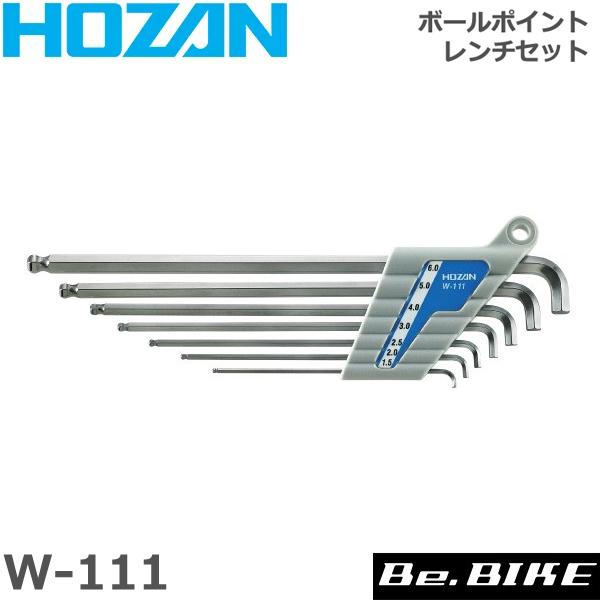 即納最大半額 HOZAN ホーザン W-111 工具 自転車 新品■送料無料■ ボールポイントレンチセット