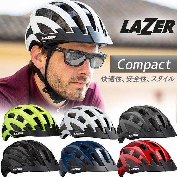 ヘルメット レイザー コンパクト 『1年保証』 AF LAZER 在庫処分 Compact アジアンフィット ロードバイク 通勤 自転車 通学 クロスバイク