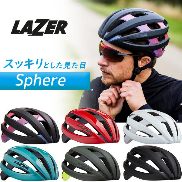 【楽天スーパーセール】 ヘルメット レイザー スフィア LAZER Sphere 自転車 ロード用 ヘルメット オールフィット ロードバイク, 野球用品 喜多スポーツ 8b9ce244