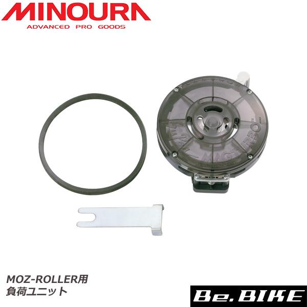 ミノウラ 3本ローラー用負荷装置 ダイヤルマグユニット(Vベルト/金具付)MOZ/アドバンス用(400-3560-00)