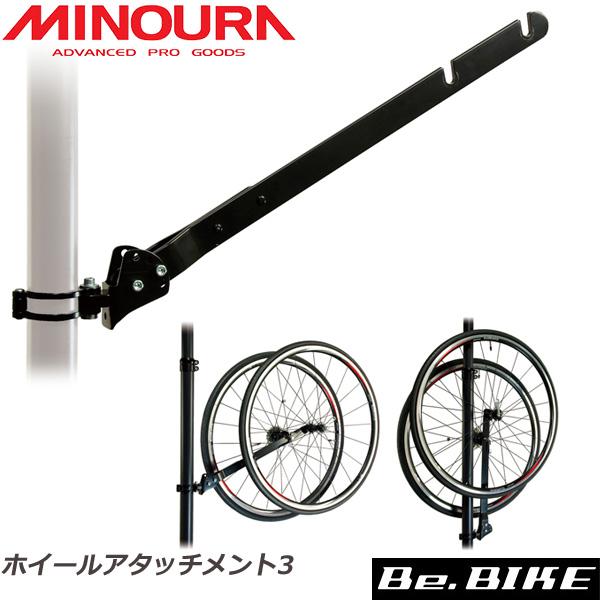 直輸入品激安 MINOURA ミノウラ ホイールアタッチメント3 自転車 全品送料無料 スタンドオプション